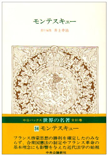 世界の名著 (34) モンテスキュー (中公バックス)