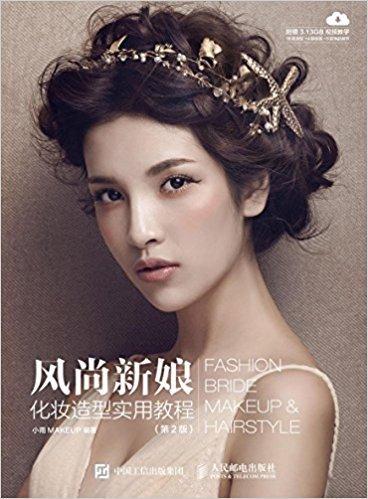 Download 风尚新娘化妆造型实用教程(第2版) PDF