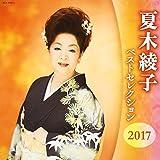 Natsuki Ayako Best Selection 2017