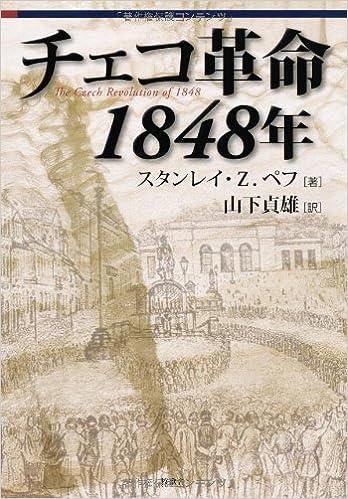 チェコ革命 1848年   スタンレイ...