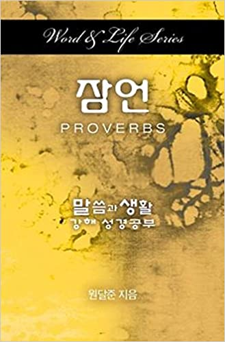 Book Word and Life Series: Proverbs (Korean)