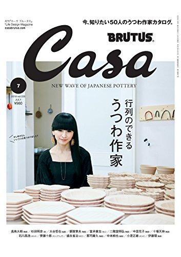 Casa BRUTUS(カ-サブル-タス) 2018年7月号 [行列のできるうつわ作家]