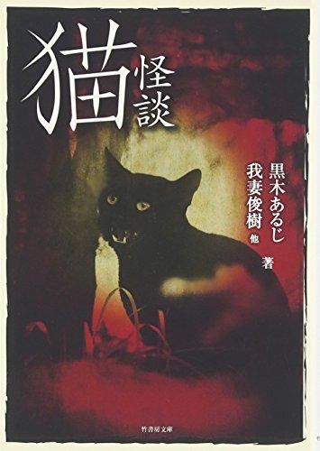 猫怪談 (竹書房文庫)