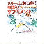スキー上達に効く!知識のサプリメント―スキーライフのすすめ編