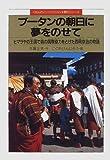 ブータンの朝日に夢をのせて―ヒマラヤの王国で真の国際協力をとげた西岡京治の物語 (くもんのノンフィクション・愛のシリーズ)