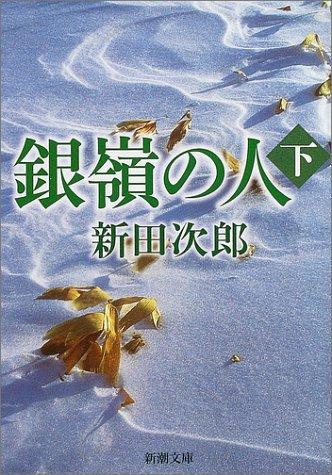 銀嶺の人 下 (新潮文庫 に 2-18)