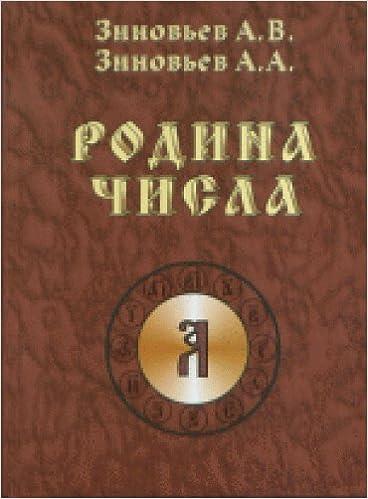 Book Rodina Chisla