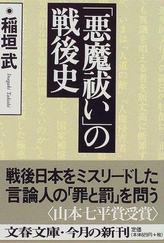 「悪魔祓い」の戦後史―進歩的文化人の言論と責任 (文春文庫)