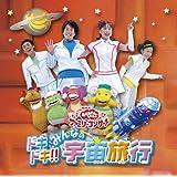 NHKおかあさんといっしょ ファミリーコンサート ドキドキ!!みんなの宇宙旅行