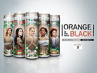オレンジ・イズ・ニュー・ブラック 塀の中の彼女たち シーズン 3