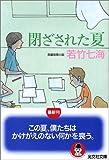 閉ざされた夏 (光文社文庫)