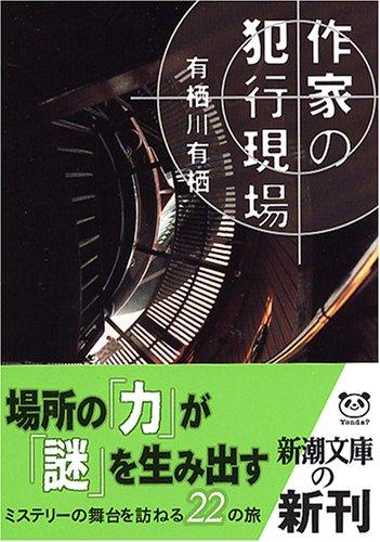 作家の犯行現場 (新潮文庫)