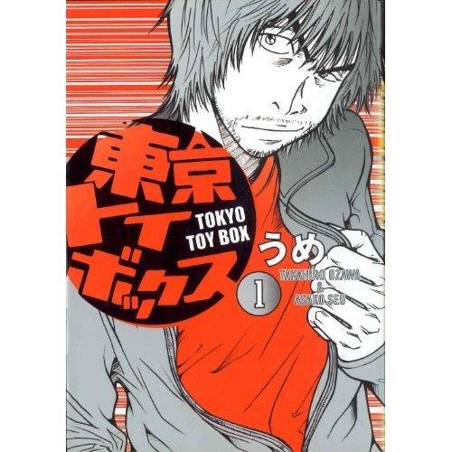 Tokyo Toy Box 1 (Morning KC) (2006) ISBN: 4063725073 [Japanese Import]