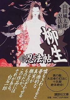 忍法忠臣蔵 山田風太郎忍法帖(2)...