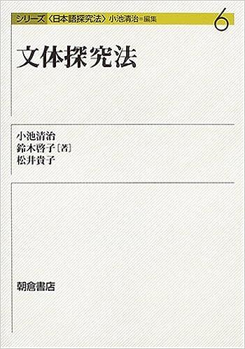 文体探究法 (シリーズ日本語探究...