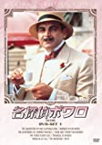 [DVD]名探偵ポワロ DVD-SET1