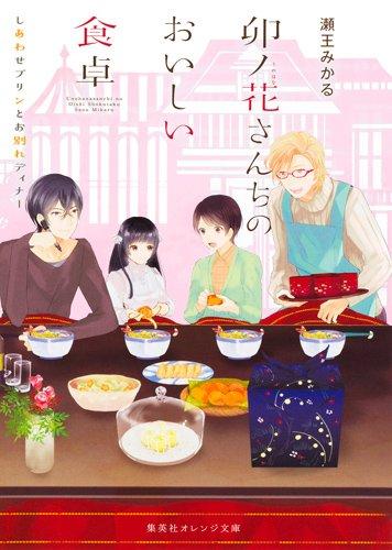 卯の花さんちのおいしい食卓 しあわせプリンとお別れディナー (集英社オレンジ文庫)