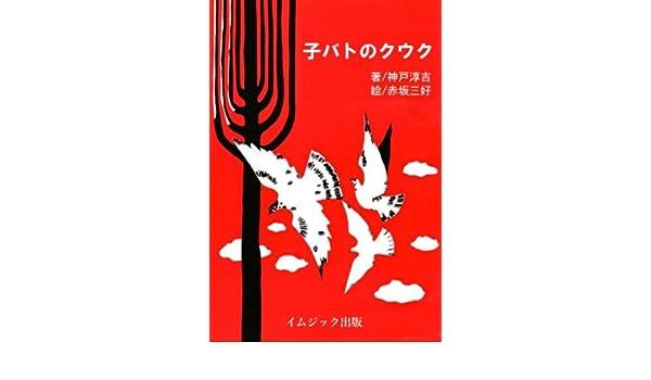 kobatonokuuku (Japanese Edition)