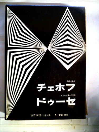 世界推理小説大系〈第5〉チェホフ,ドゥーセ (1963年)