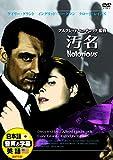 汚名 日本語吹替版 イングリッド・バーグマン ケーリー・グラント DDC-069N [DVD]