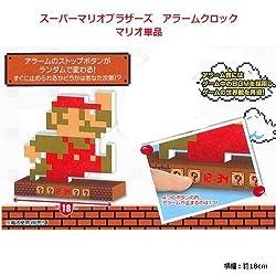 Super Mario Brothers alarm clock Mario separately