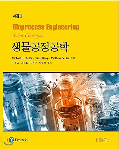 Bioprocess Engineering (Korean Edition) (Bioprocess Engineering Shuler)