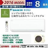 ダイキン 8畳用 2.5kW エアコン Eシリーズ S25TTES-W-SET ホワイト S25TTES-W + R25TES