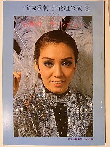 Amazon.co.jp: 舞台パンフレット 宝塚花組 昭和52年12月東京宝塚劇場 ...
