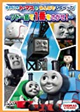 Kids - Kikansha Thomas (Thomas & Friends) No Minna De Kurabekko Sodoto De Ichiban Wo Sagase! [Japan DVD] FT-63022
