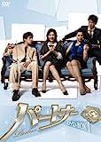 [DVD]パートナー DVD-BOX1