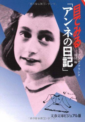 目でみる「アンネの日記」 (文春文庫―ビジュアル版)