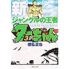 新ジャングルの王者ターちゃん 3
