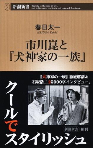 市川崑と『犬神家の一族』 (新潮新書)