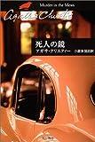 死人の鏡 (ハヤカワ文庫―クリスティー文庫)
