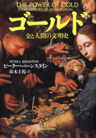 ゴールド ― 金と人間の文明史