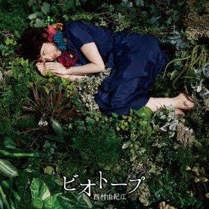 西村由紀江 / ビオトープ[DVD付]