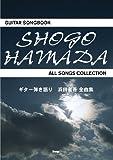 Guitar songbook 浜田省吾 全曲集 (楽譜)
