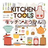 Kitchen Tools キッチンようひん Kitchinyouhin: Dual Language Edition (Japanese for Beginners)