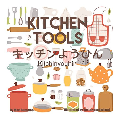 Kitchen Tools キッチンようひん Kitchinyouhin: Dual Language Edition (Japanese for Beginners) by Independently published