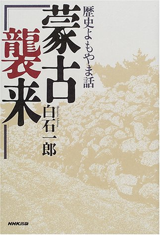 ones-visit-with-history-full-invasion-and-mengniu-2001-isbn-4140805803-japanese-import