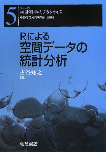 Rによる空間データの統計分析 (統計科学のプラクティス)
