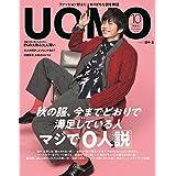 UOMO ウオモ 2019年10月号 カバーモデル:田中 圭 ‐ たなか けい
