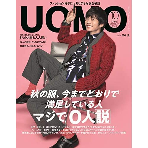 UOMO 2019年10月号 表紙画像