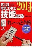 Daiisshu denki kōjishi ginō shiken suītto gōkaku : zenbu e de mite oboeru 2014