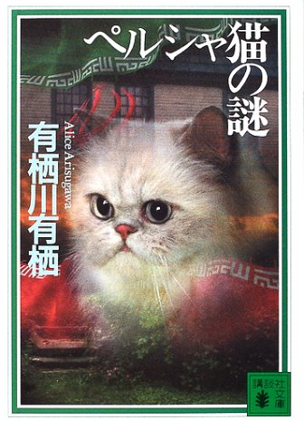 ペルシャ猫の謎 (講談社文庫)