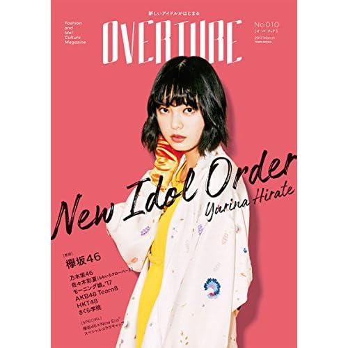 OVERTURE No.010 表紙画像