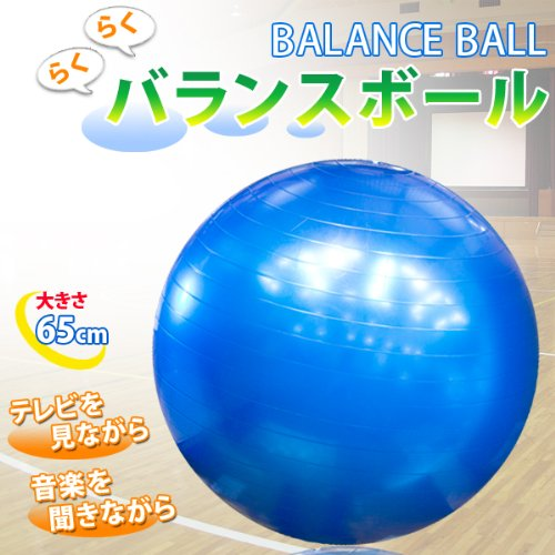 ☆誰でも楽しく★乗るだけ簡単エクササイズ!!らくらくバランスボール 全2色 (レッド ブルー) (ブルー)