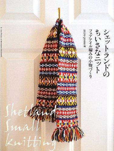 シェットランドのちいさなニット―フェアアイル編みの小物づくり