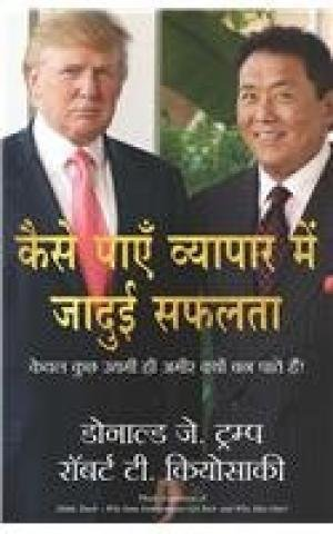 Manjul Publishing House Pvt. Ltd. Kaise Paye Vyapar Mein Jadui Safalta (Midas Touch)