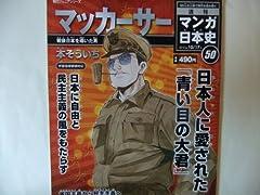 週刊マンガ日本史50号 マッカーサー-戦後日本を導いた男-